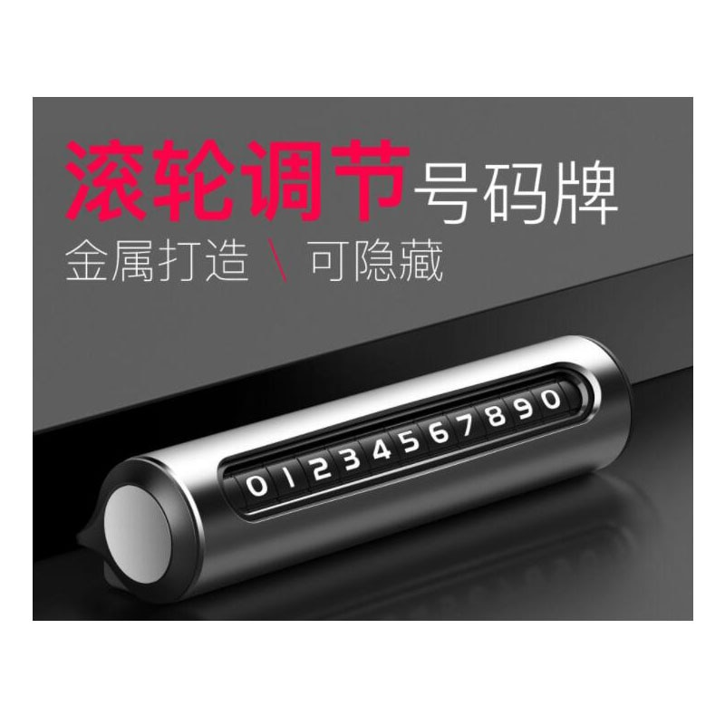 一時停止金属自動車電話サイン回転移動創造的装飾品隠すことができナンバープレート
