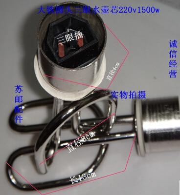 4 cm de diámetro de tres clavijas piezas de Hervidor eléctrico enchufe redondo calentador tubo 1500 w 220 v