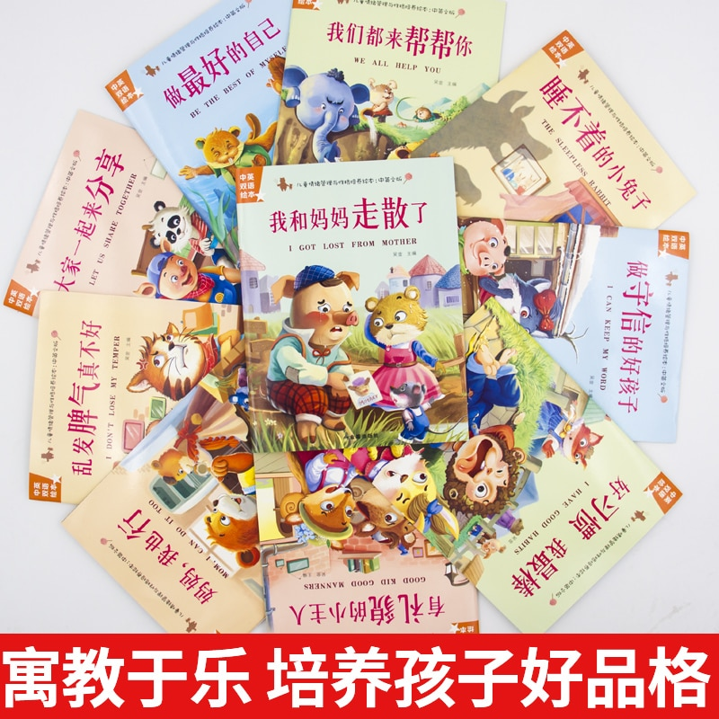 10pcs Bilingual Chinese & English picture books / Kids Bedtime Short Story Book /Early childhood enlightenment book for children enlarge