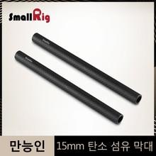 SmallRig 15mm Carbon Fiber Rod - 20cm 8 inch (2pcs) Stabilizing Rod For 15mm Rail Support System  - 870