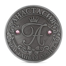 Russian Ruble Anastasia Boutique Collectible Commemorative Coins Physical Token C42