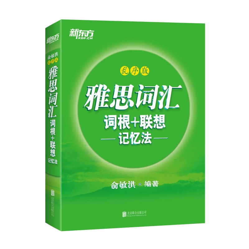 IELTS Wortschatz Wurzel & Associative Speicher Methode Chaos Auftrag Edition IELTS Buch (Chinesische Version) Referenz Material