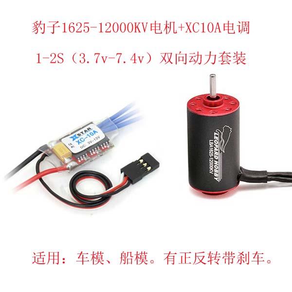 Dc 16*25mm 3,7-7,4 v 1625-12000kv motor sin escobillas + 10a accesorios eléctricos bidireccionales Diy