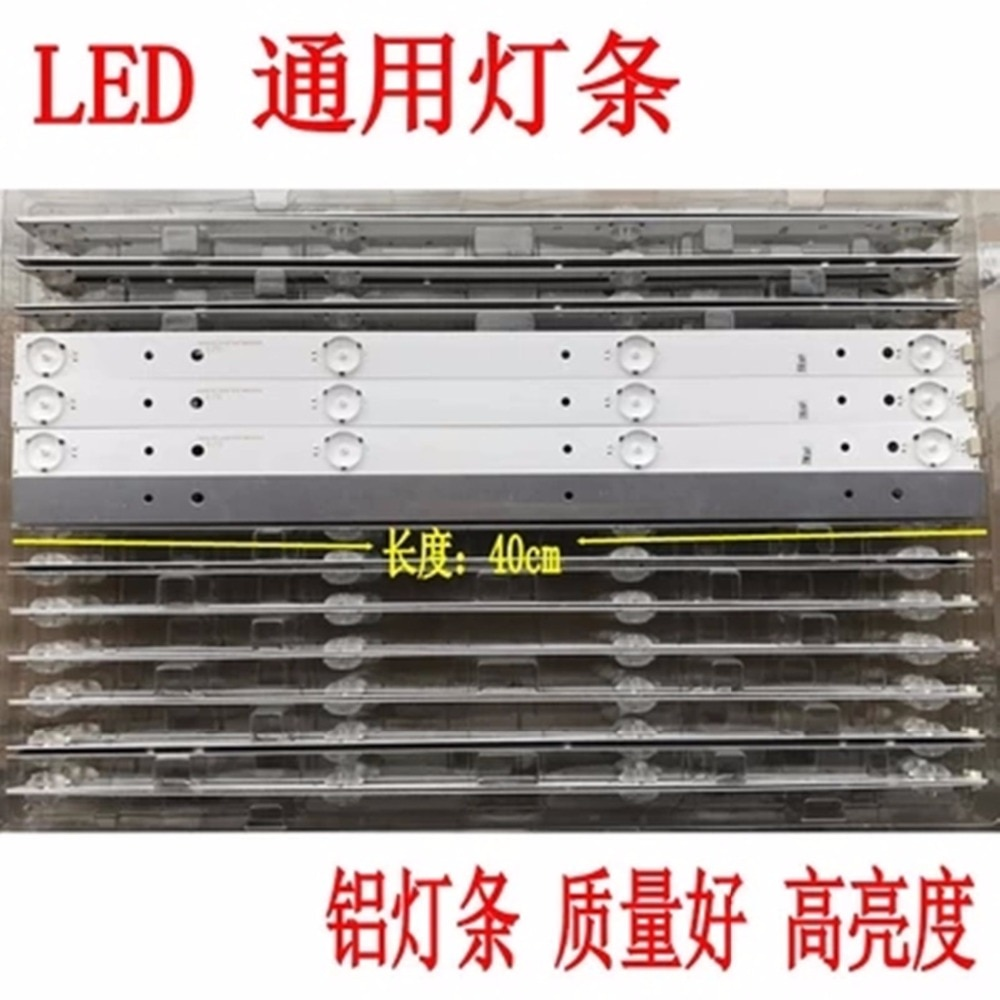 NEW  4lamp high brightness liquid crystal LED universal lamp bar modified general lamp strip aluminum base plate length 40CM.