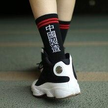 IMINCN 1 paire Design Original INS jeunes Hiphop fabriqué en chine coton danse rue haute couture noir blanc chaussette