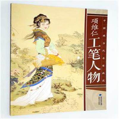 Modern and Contemporary Chinese Master Painting Model book: Chinese realistic painting personages by Weiren Xiang