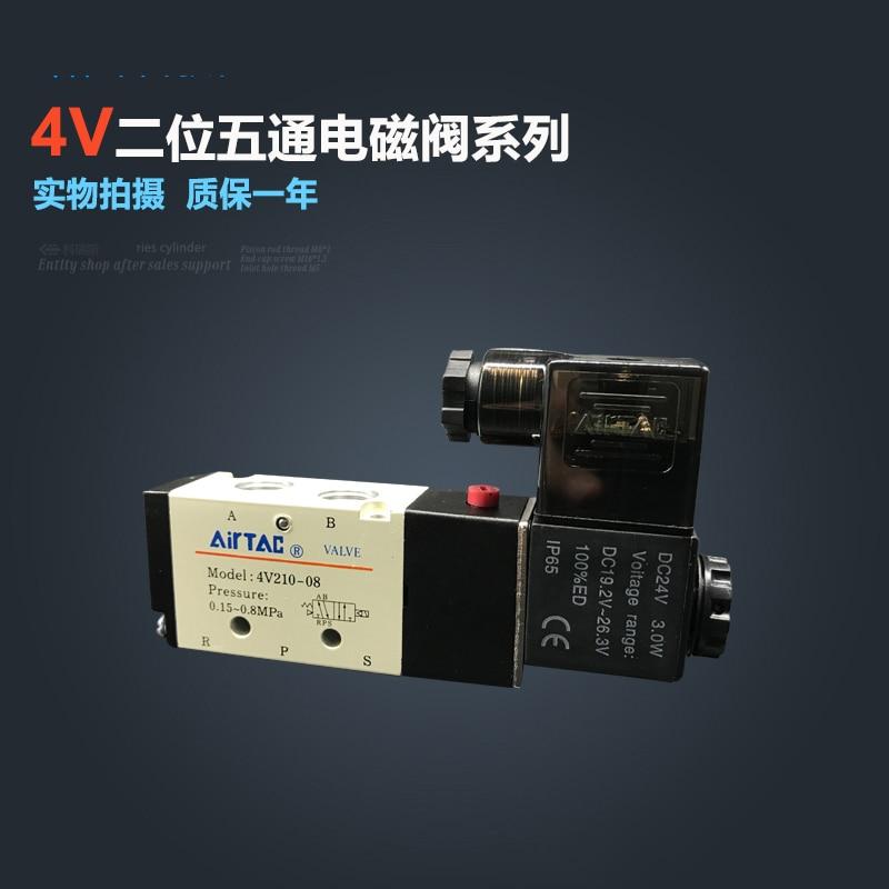 Free shipping 2pcs/pcs good quality 5 port 2 position Solenoid Valve 4V220-08,have DC24v,DC12V,AC24V,AC36V,AC110V,AC220V,AC380V