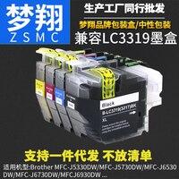 4PK תואם מחסנית דיו לאח LC3317 LC3319 MFC-J6730DW/מדפסת MFCJ6930DW