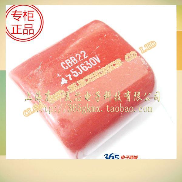 High-tech-maxime metallisierten polyesterfolie CBB kondensator 475 j 4,7 UF 630 v 4,7