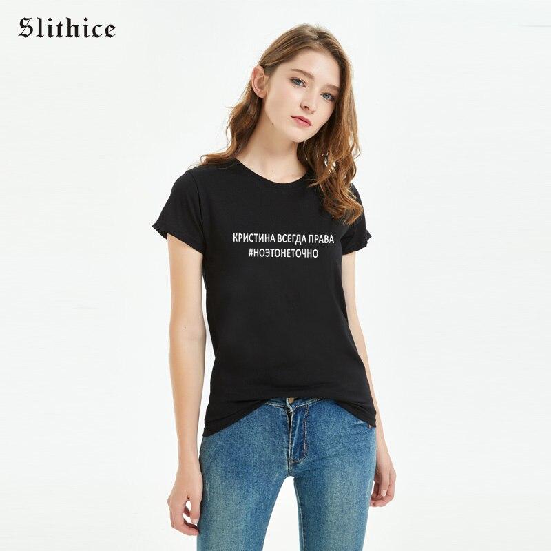 Slithice Christina ALWAYS RIGHT # BUT IT IS NOT EXACTLY mujeres estilo ruso camisetas camisa Casual de verano de manga corta Camiseta top