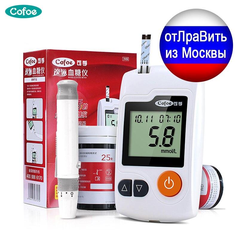 Глюкометр Cofoe Yili, глюкометр, монитор уровня сахара в крови, тест на диабет, домашняя система измерений с 100 тестовыми полосками и ланцетами