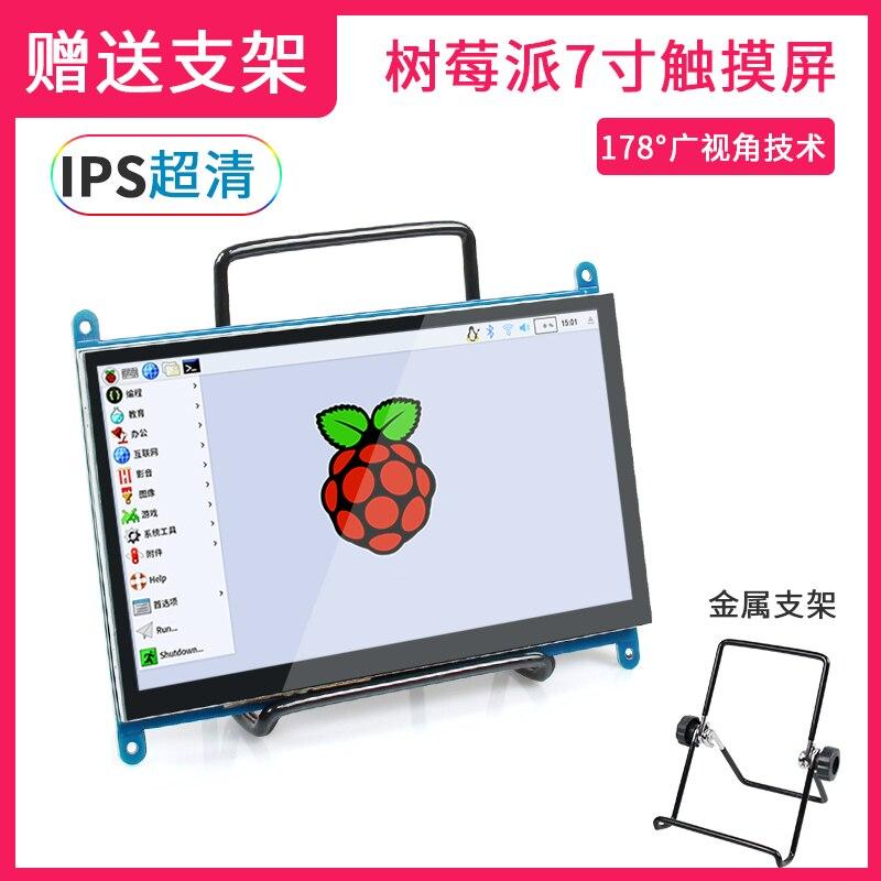 7 pulgadas Raspberry Pi 3 Modelo B, modelo B + pantalla LCD de pantalla LCD táctil 1024*600 HDMI TFT Monitor + funda, soporte para Raspberry Pi 3