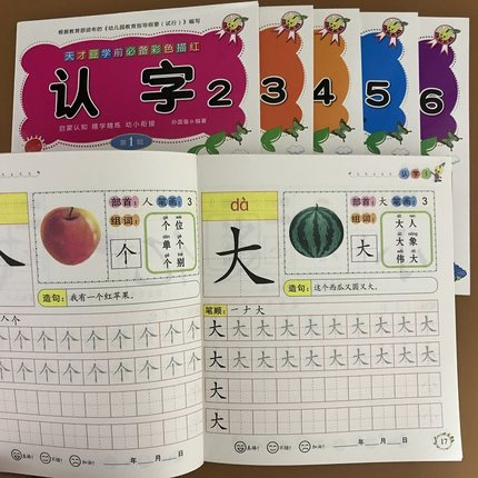 6pcs Chinese characters exercise hanzi copybook workbook for children kids early educational textbook with colorful pictures