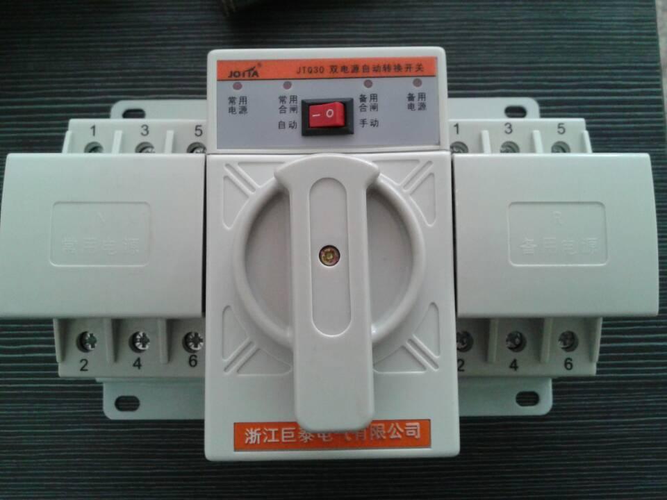 63A 3 pole 220v mini type ats Automatic Transfer Switch