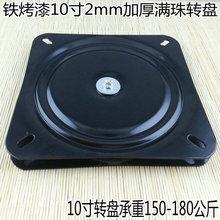 Manzhu platine de table rotative universelle   Épaissi, plateau tournant de télévision, meubles en fer, carré pouce canapé chaise base 10