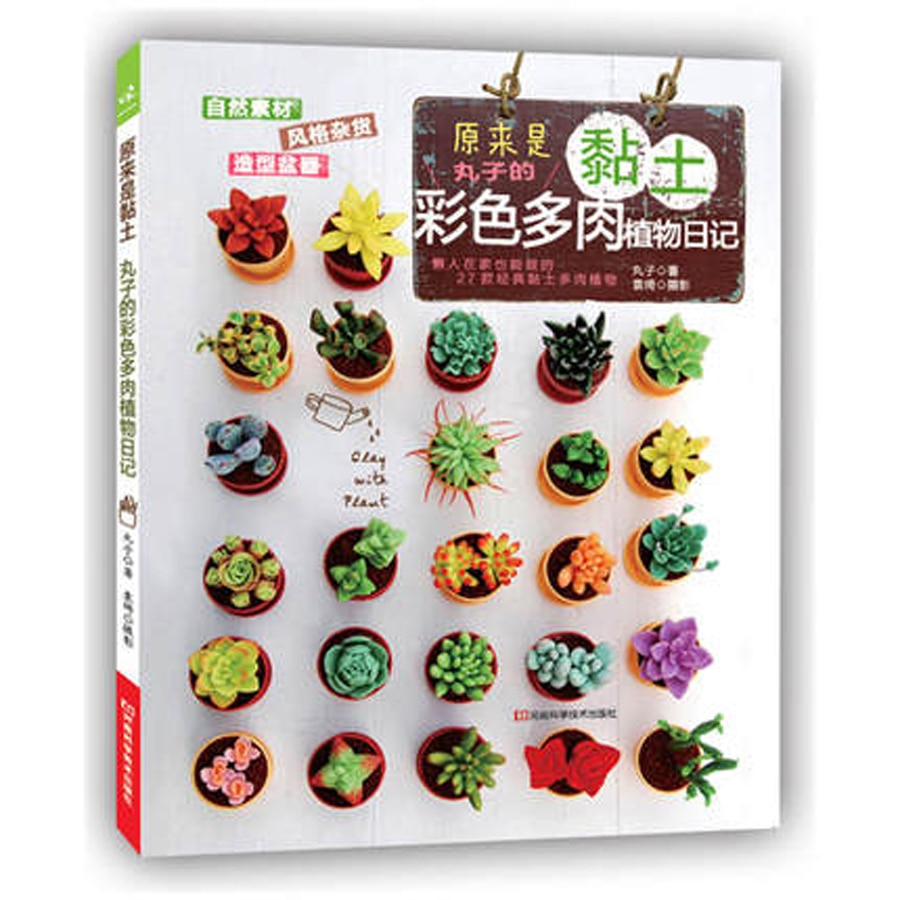 The original clay: meatball color succulents diary DIY Book / Chinese Handmade Carft Book