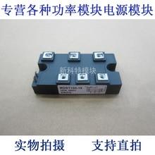 Module de pont redresseur triphasé DACO 100A1600V de MDS100-16