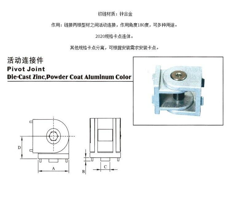 2PCS 2020/3030/4040 Zinc Alloy Hinge Industrial Aluminum Adjustment Angle Connector for 20 30 40 Series Aluminum profiles