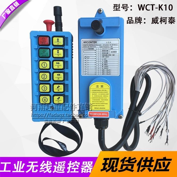 Wei Ketai WCT-K10 guincho elétrico de controle remoto industrial/guindaste dois-velocidade controle remoto sem fio