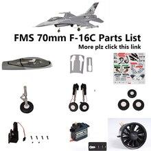 FMS 70 мм F-16 F16 EDF воздуховентилятор, детали для струйного двигателя, набор редукторов, двигатель ESC, сервопривод, навес, радиоуправляемая модел...