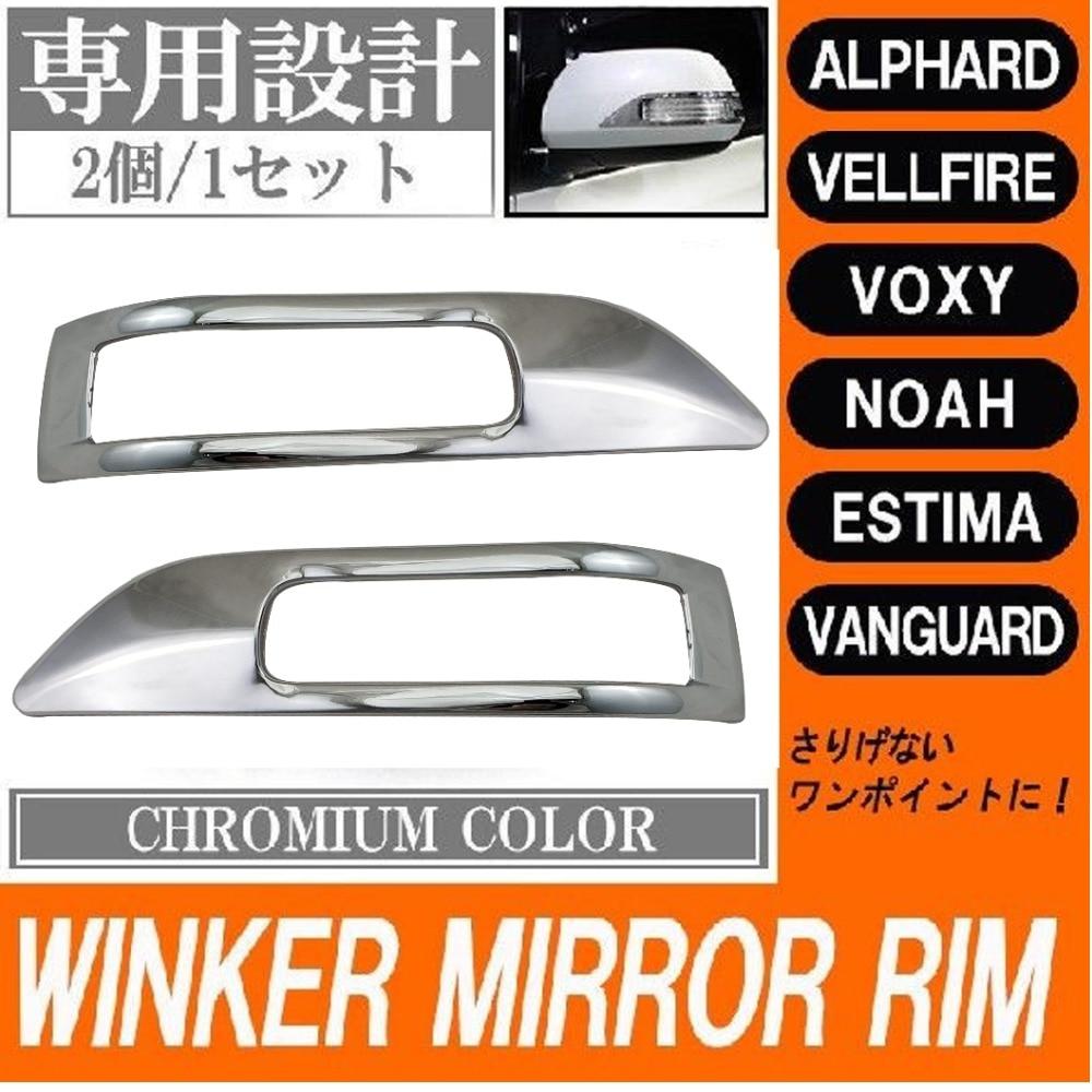 Para Toyota Voxy Vigo Fortuner Alphard Noah Vellfire Estima Vanguard 2 uds cubierta de espejo de puerta guarnición ABS cromo espejo borde