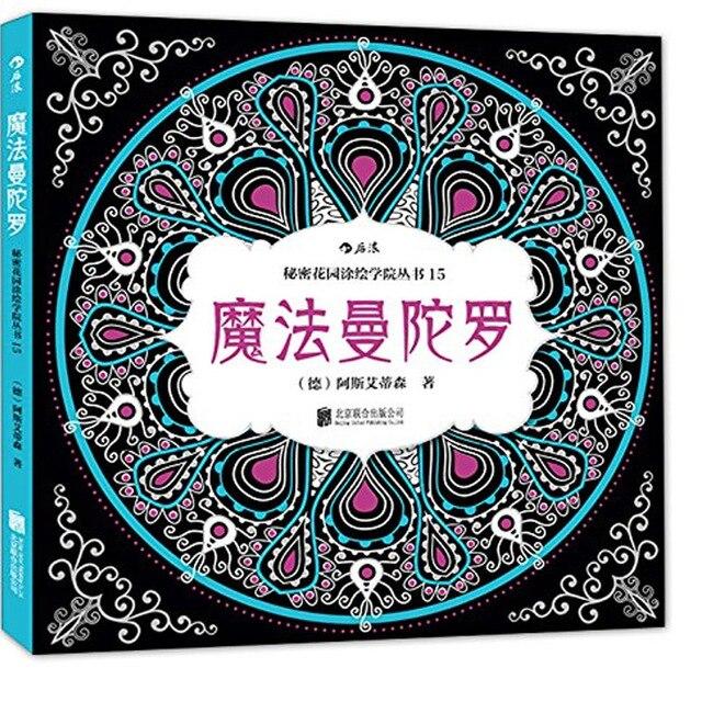 Mandala-Zauber libros para colorear para adultos niños anti estrés Relieve arte dibujo libro Mandala mágico