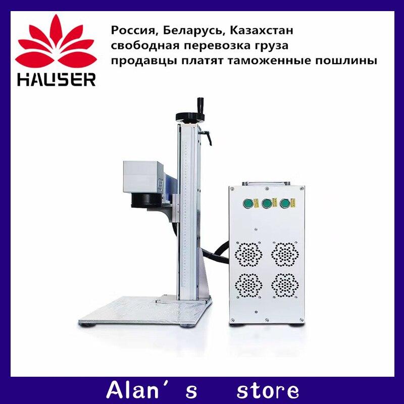 Máquina de grabado láser de 50 W, máquina de marcado de metal de Máquina de marcado láser de fibra dividido, máquina de grabado láser de acero inoxidable