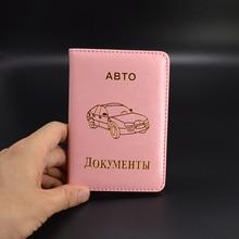 السائقين رخصة المحفظة الروسية السيارات رخصة القيادة حقيبة حافظة مستندات السيارة أغطية جلد Pu للمستندات حامل بطاقة السيارة