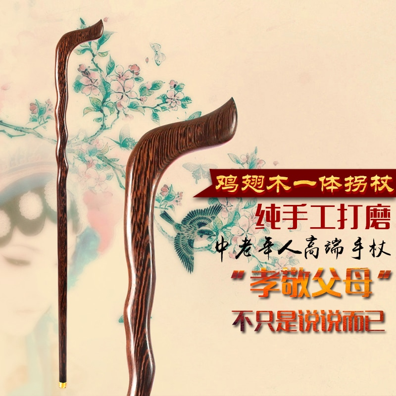 the old mahogany wood wooden stick slip crutches leading the elderly birthday gift cane wooden crutch Wood material is one of the wings of wood mahogany cane cane wooden stick stick elderly crutches leading civilization