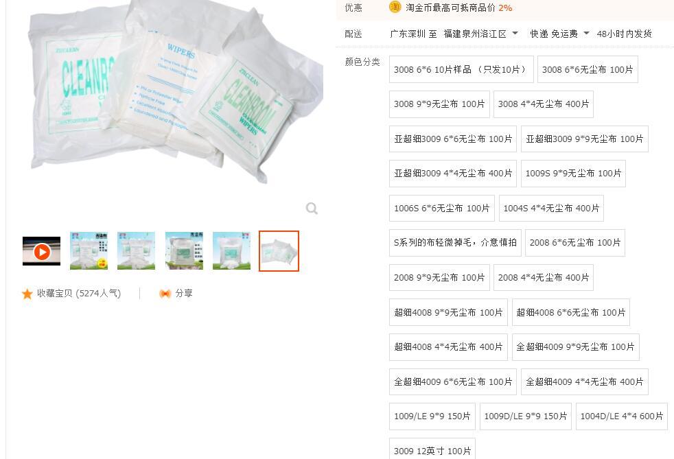 Toallitas para sala limpia de 400 piezas/paquetes 4*4 pulgadas (9 cm * 9 cm)