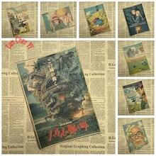 Howl's Moving Castle Miyazaki Hayao Classic Cartoon Movie Vintage Kraft Paper Poster