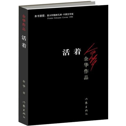 Chinese original Modern Literature book : Yu Hua Alive