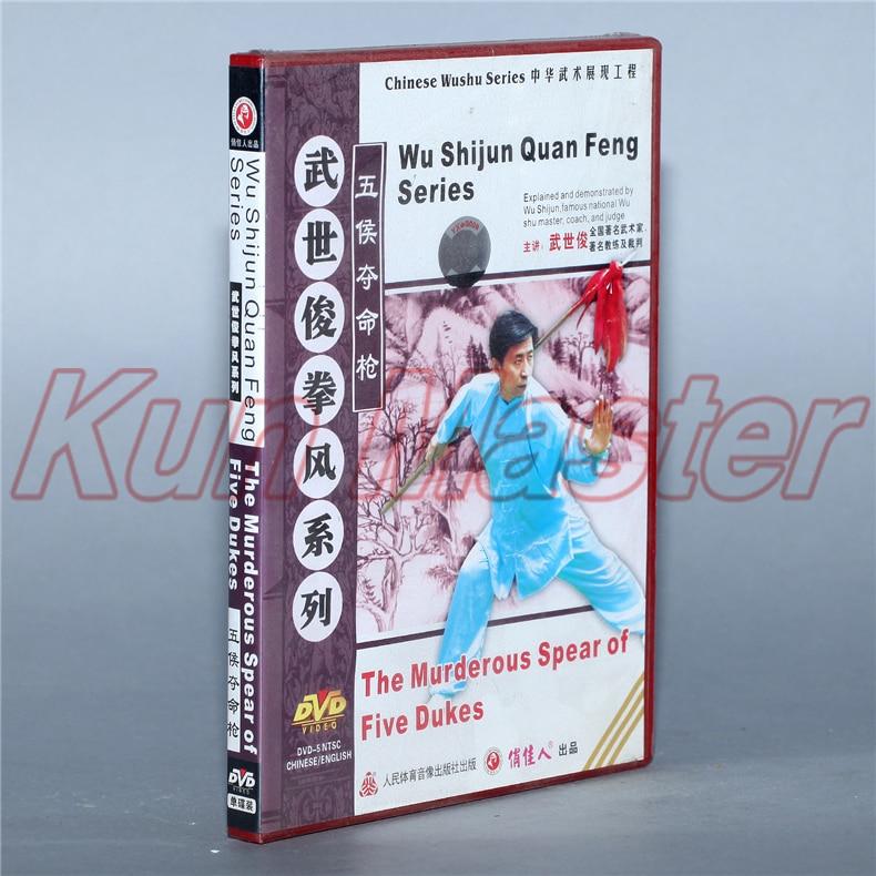 Cоральное копье Pf Fove Dukes, китайский кунг-фу, обучающее видео, английские фильмы, 1 DVD