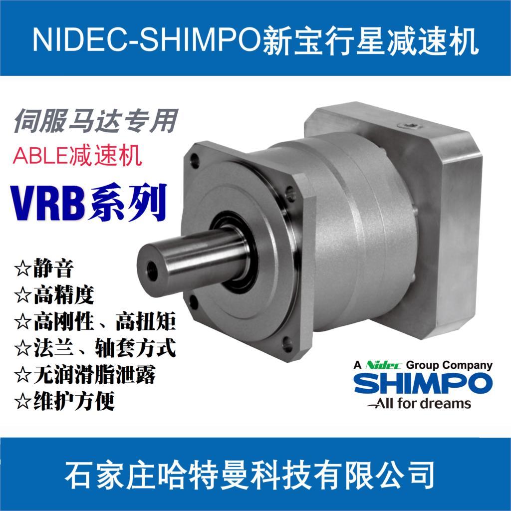 VRB-090-5-K3-19HB19 Xinbao SHIMPO Planetary Reducer enlarge