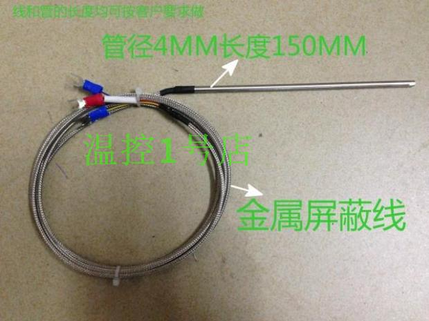 Diámetro 4 MM PT100 de resistencia de platino PT100 platino resistencia térmica requerida para hacer pt100 sensor de temperatura