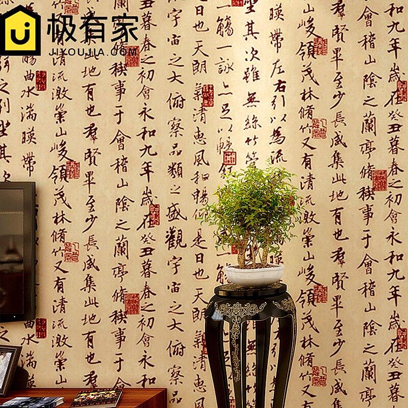 Papel pintado de estilo chino caligrafía clásica y pintura mural papel pintado sala de estar estudio pared restaurante decoración de hotel