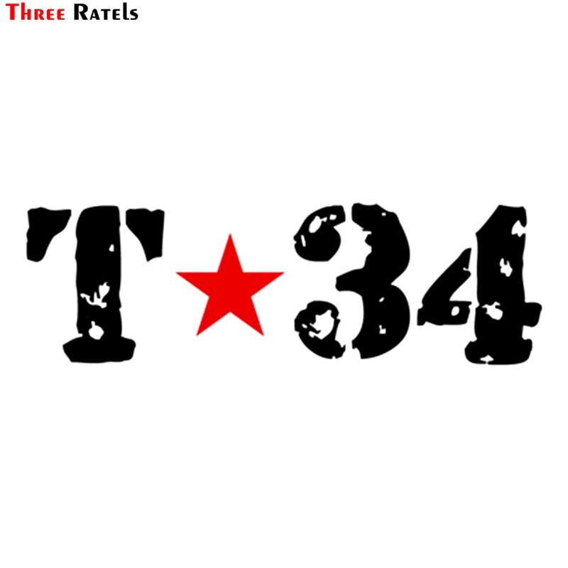 Three Ratels TZ-1223 10*31.9см 1-4 шт T-34 танк звезда Т-34 на день победы виниловые наклейки на авто прикольные наклейки на автомобиль автомобильная наклейка