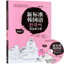 The new standard Korean language workbook