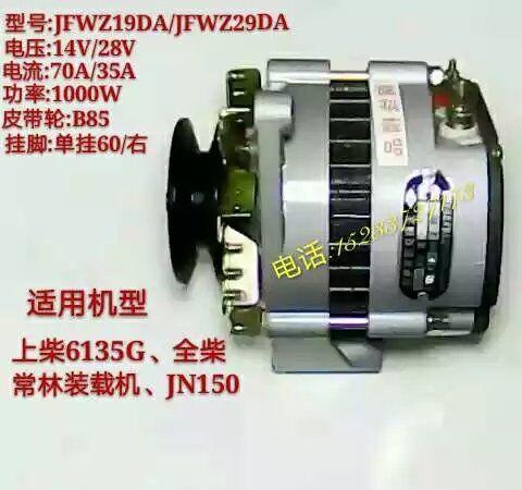 مولد ديزل للسيارة الزراعية Jichai 6130Q Chao Chai 6102 Yulin Dongfeng EQ140 ، سيارة جديدة ، 12V24V