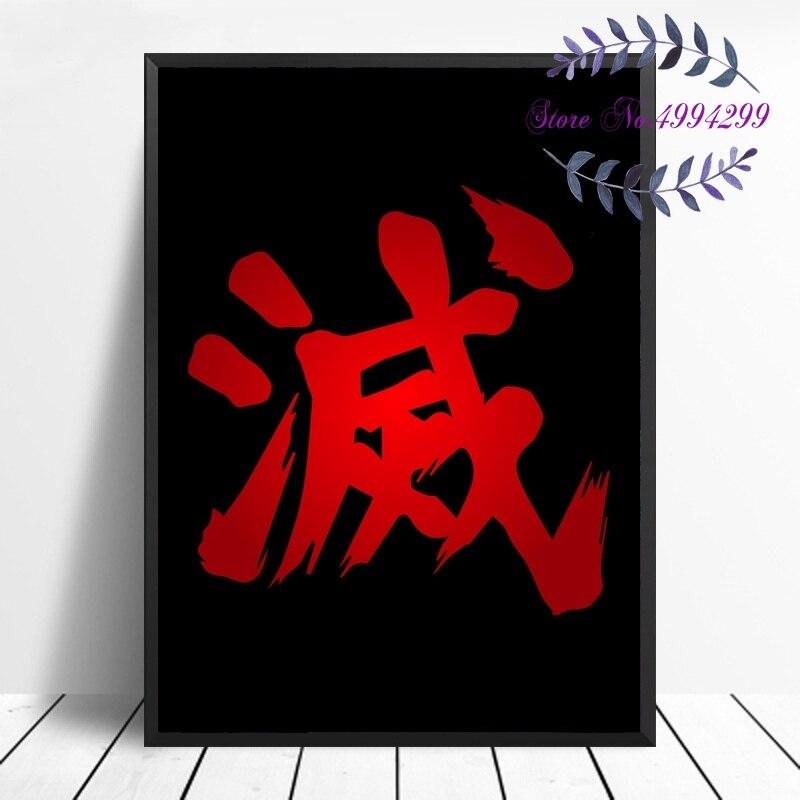 Cuadro decorativo para el hogar moderno de Evil Ryu Kanji, pintura en lienzo, arte de pared, Impresión de pared, imagen sin marco