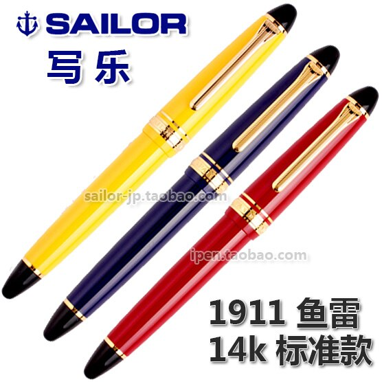 Sailor torpedo classicgq 1911 Series 1201 1029  14k fountain pen FREE shipping