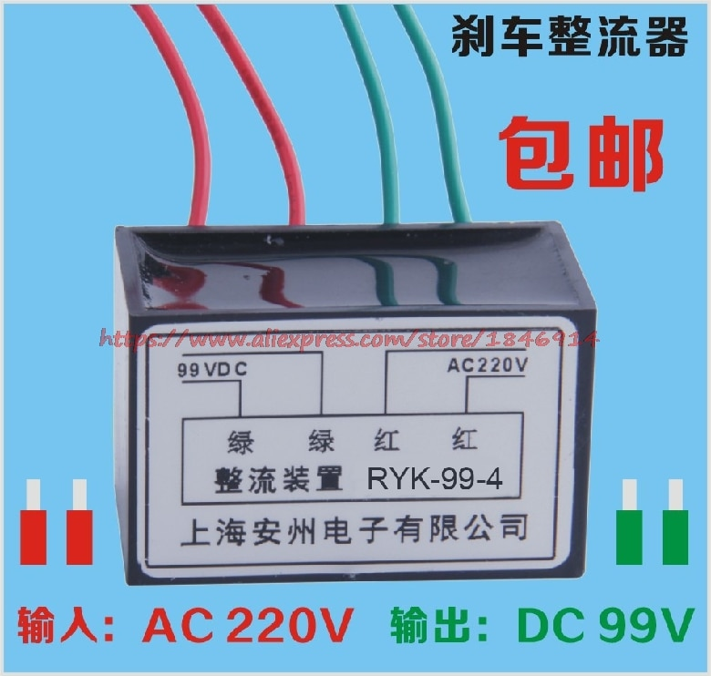 Rectificador RYK-99-4 dispositivo de rectificação, bloco do rectificador de freio do motor, RYK-99