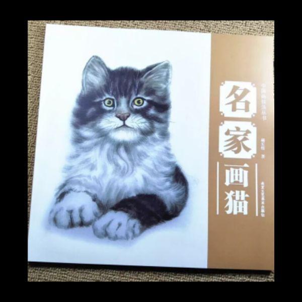 Libro de pintura gato chino Gongbi 56 páginas