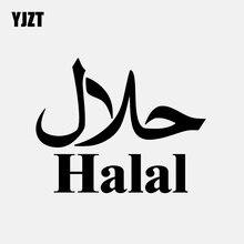 YJZT 14.4CM * 11.5CM helal vinil araba Sticker çıkartmaları arapça İslam siyah/gümüş C3-1190