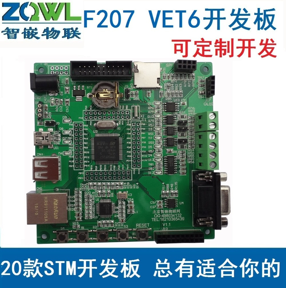 STM32F207 مجلس التنمية (الأساسية)/إيثرنت/يمكن/485/RFID/