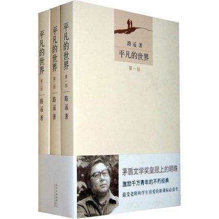 Обычный мир/общий мир, новая книга, написанная Luyao, китайские современные романы