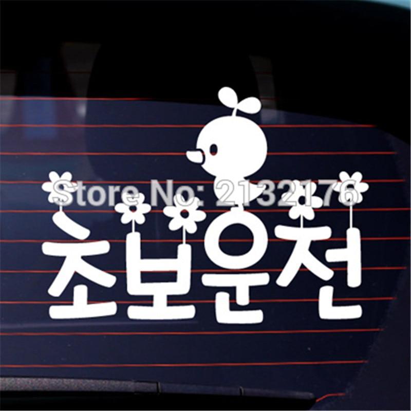 Palabras coreanas nueva unidad troquelada pegatina adhesiva vinilo blanco 7,9 laptop, bicicleta, ventana, guitarra, pegatina de nevera