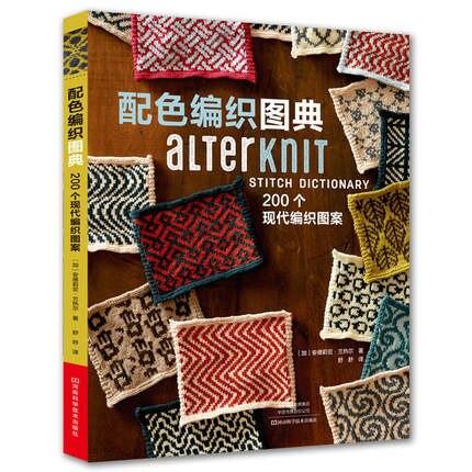 Creativo Alterknit stitch- 200 moderno kintting motivos guante bufanda tejer suéter libro