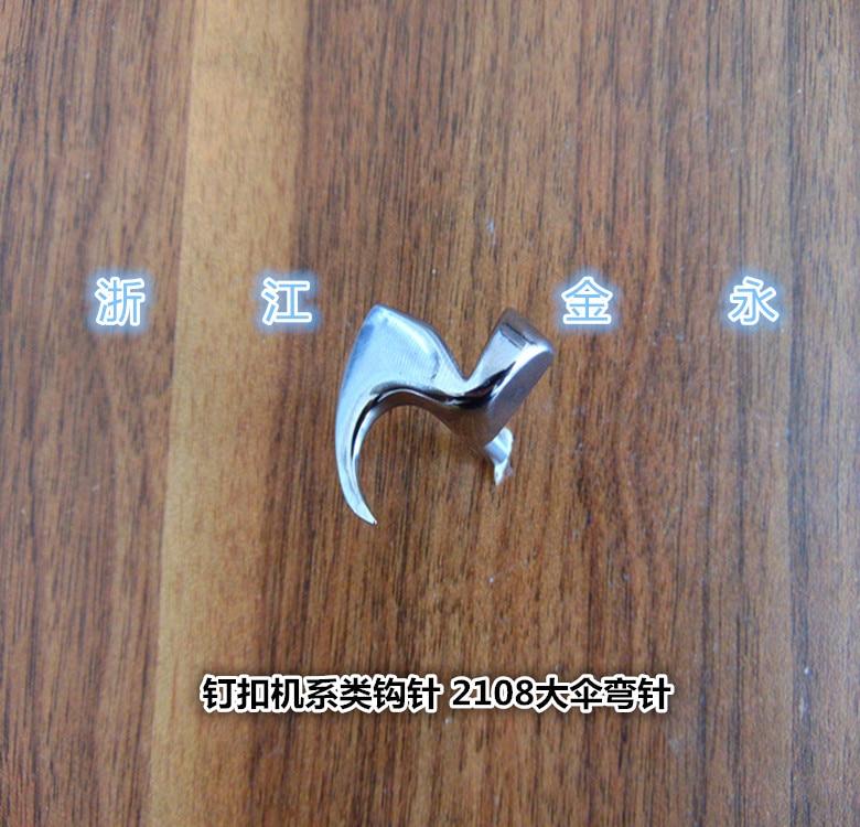 Máquina de coser Shanggong lockstitch 2108 paraguas grande aguja curva costura de ganchillo accesorios de máquina