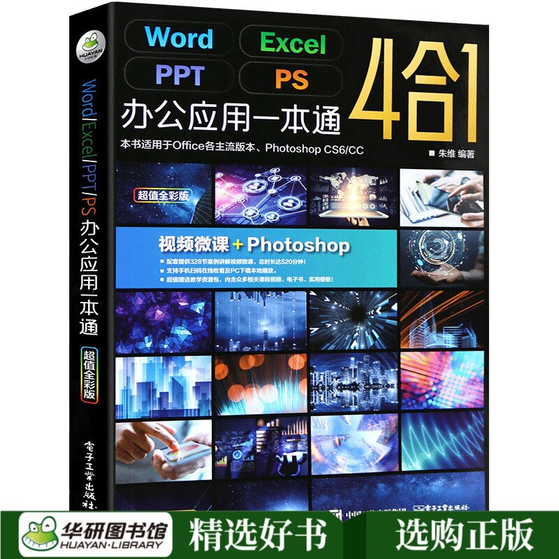 New Hot 1 pcs Word/Excel/PPT/Photoshop Office Software tutorial book Learn to computer office automation software books